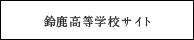 鈴鹿高等学校サイト