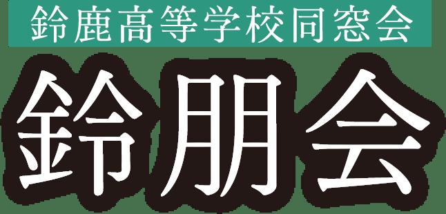 鈴鹿高等学校同窓会 鈴朋会