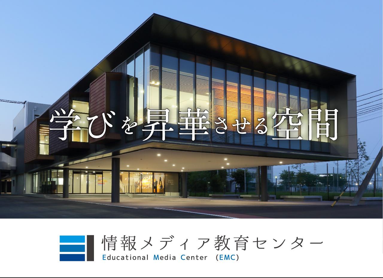 情報メディア教育センター