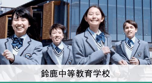 鈴鹿中等教育学校